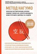 Метод Нагумо. Японская система питания, которая поможет снизить вес, вернуть молодость кожи и улучшить здоровье за 4 недели
