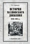 История махновского движения 1918–1921 гг.