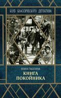 Книга покойника