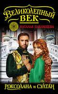 Роксолана и Султан