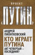 Кто играет Путина. Акт четвертый – последний?