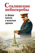 Сталинские небоскребы: от Дворца Советов к высотным зданиям