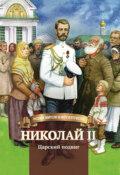 Николай II. Царский подвиг
