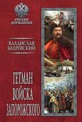 Гетман Войска Запорожского