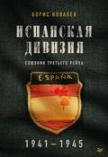 Испанская дивизия – союзник Третьего рейха. 1941–1945гг.