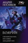 Боярин: Смоленская рать. Посланец. Западный улус