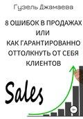 8 ошибок в продажах, или Как гарантированно оттолкнуть от себя клиентов
