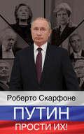 Путин, прости их!