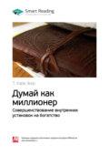 Краткое содержание книги: Думай как миллионер. Совершенствование внутренних установок на богатство. Т. Харв Экер