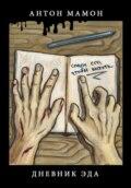 Дневник Эда