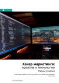 Ключевые идеи книги: Хакер маркетинга. Креатив и технологии. Райан Холидей