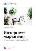 Ключевые идеи книги: Интернет-маркетинг: лучшие бесплатные инструменты. Джим Кокрум