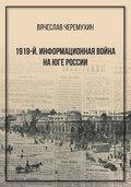 1919‑й. Информационная война на Юге России