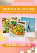 Рацион 1500 ккал на 30 дней: Твой идеальный рацион питания на месяц
