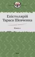 Епістолярій Тараса Шевченка. Книга 1. 1839–1857