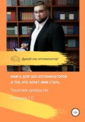 Книга для SEO-оптимизатов и тех, кто хочет ими стать. Пошаговое руководство