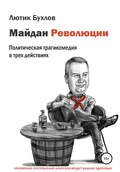 Майдан Революции