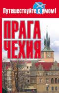 Прага + Чехия