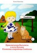 Приключения Василисы и кота Кузьмы. В поисках сокровища Семенова