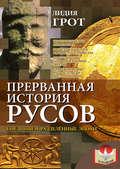 Прерванная история русов. Соединяем разделенные эпохи