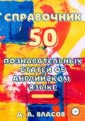 50 познавательных статей об английском языке