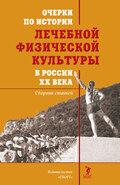 Очерки по истории лечебной физической культуры в России ХХ века