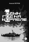 Один год на корабле