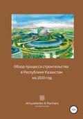Обзор процесса строительства в Республике Казахстан на 2020 год