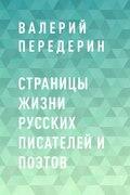 Страницы жизни русских писателей и поэтов