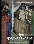 Чумазое Средневековье. Мифы и легенды о гигиене