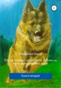 Пёс из породы хранителей. Сказка на ночь для утреннего кофе. Книга вторая