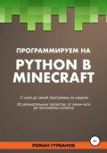 Программируем на Python в Minecraft