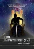 Глава Императорскогодома. Книга вторая. Фантастическая сага «Воины света». Трилогия вторая «Императорский дом»