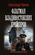 Флагман владивостокских крейсеров