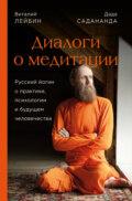 Диалоги о медитации. Русский йогин о практике, психологии и будущем человечества