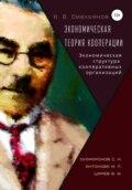 Экономическая теория кооперации. Экономическая структура кооперативных организаций