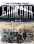 Блокада Ленинграда. Народная книга памяти