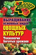 Выращивание основных видов овощных культур. Технология богатых урожаев