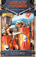 Легионер. Век Траяна