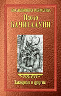 Заводная и другие (сборник)