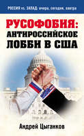 Русофобия: антироссийское лобби в США