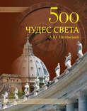 500 чудес света. Памятники всемирного наследия ЮНЕСКО