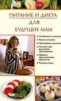 Питание и диета для будущих мам