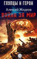 Война за мир