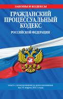 Гражданский процессуальный кодекс Российской Федерации. Текст с изм.и доп.на15марта2011г.