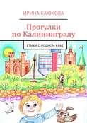 Прогулки поКалининграду