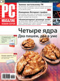 Журнал PC Magazine\/RE №03\/2009