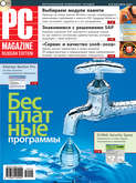 Журнал PC Magazine\/RE №04\/2009