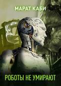 Роботы не умирают (сборник)