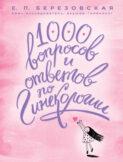1000 вопросов и ответов по гинекологии